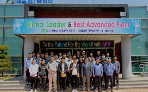 2017학년도 상반기 산업체 견학(새울 원자력 발전소)