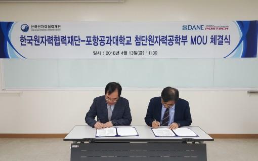 한국원자력협력재단-POSTECH 첨단원자력공학부 MOU 체결
