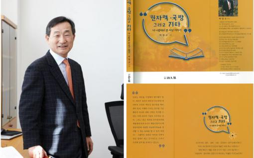 박창규 교수 도서출판