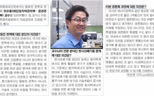 엄우용교수  탈원전 정책과 관련 인터뷰 교내신문 제390호 2017년11월01일 수요일