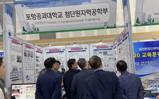 대한민국원자력산업대전 (2019.08.20~2019.08.21)