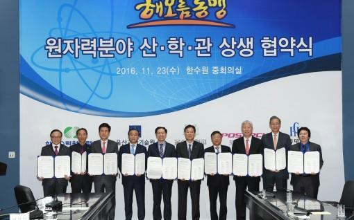2016년 해오름동맹 원자력분야 산-학-관 상생 협약식