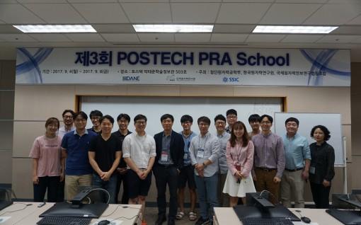 제3회 POSTECH PRA School 개최