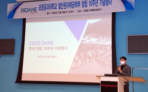 20201209_첨단원자력공학부 창립 10주년 기념식